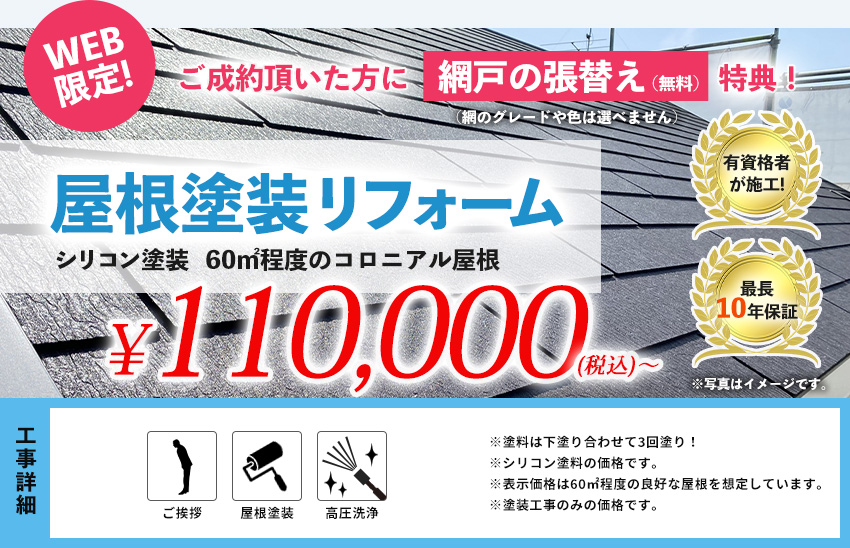 WEB限定!ご成約頂いた方に「網戸の張替え (無料)」特典! 屋根塗装リフォーム