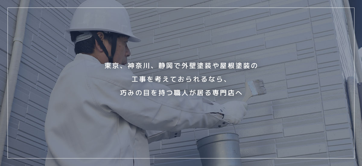 東京、神奈川、静岡で外壁塗装や屋根塗装の工事を考えておられるなら、巧みの目を持つ職人が居る専門店へ